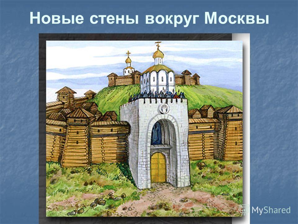 Новые стены вокруг Москвы