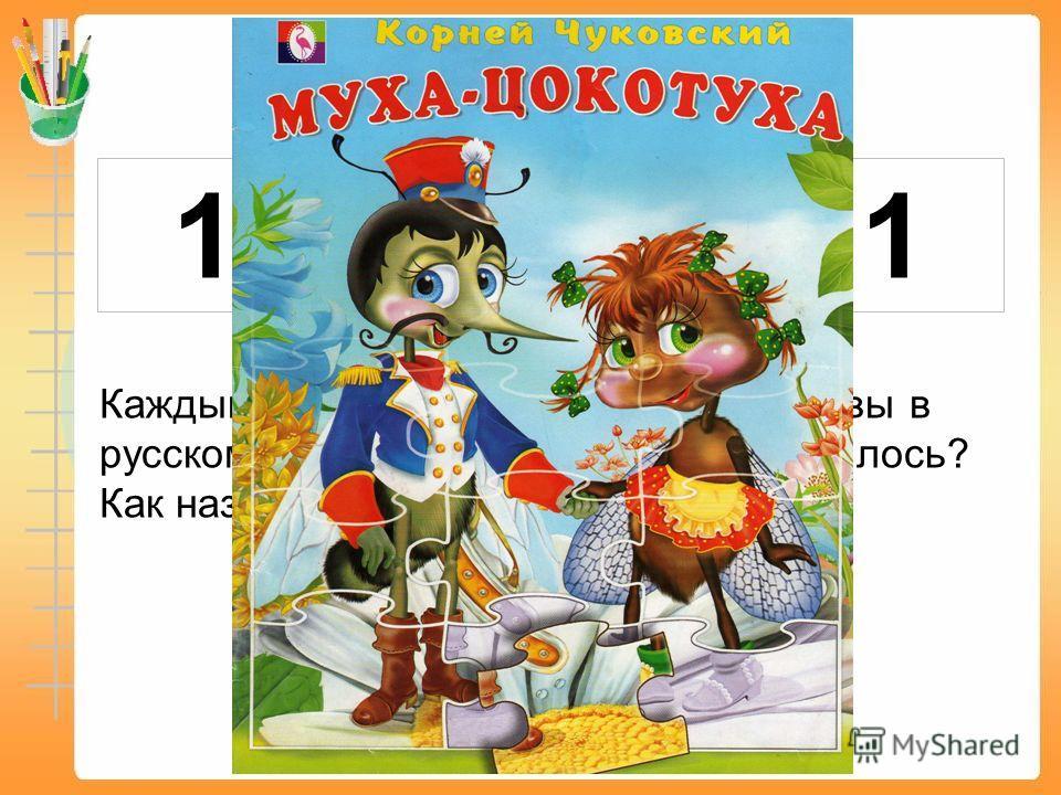 Мы получили: 14, 21, 23, 1 Каждый ответ – порядковый номер буквы в русском алфавите. Какое слово получилось? Как называется эта сказка?