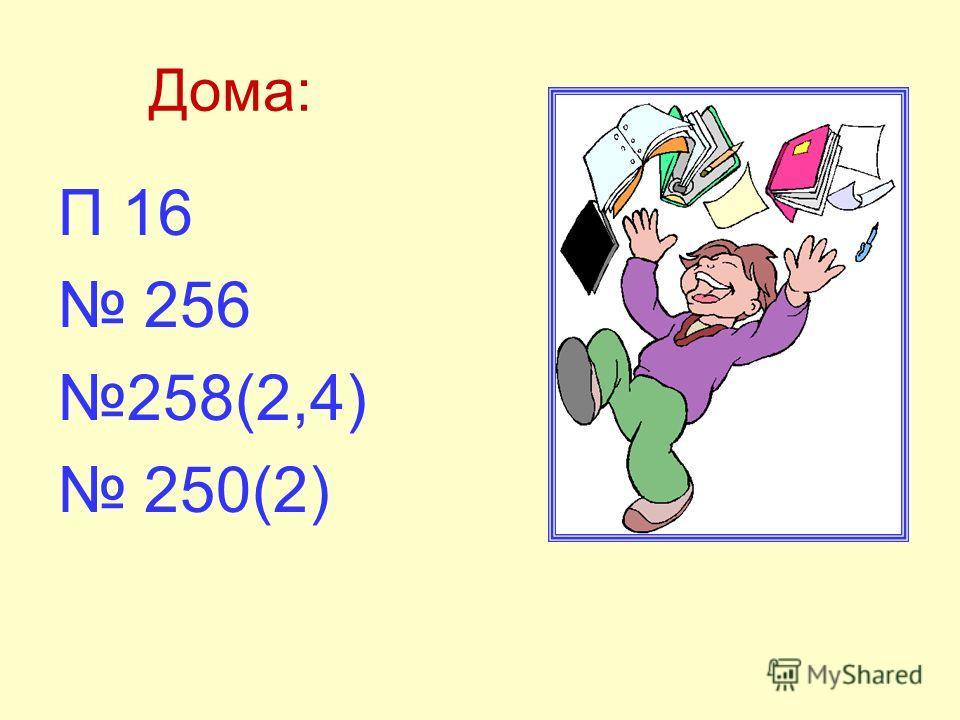 В классе: 258(1,3) 259