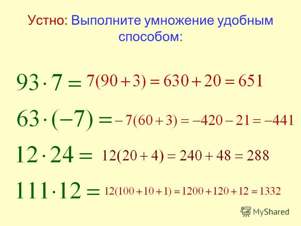 Устно: Выполните умножение одночленов