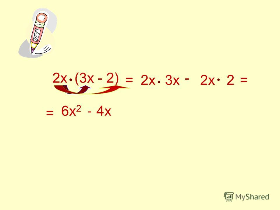 2х одночлен 3х + 2 многочлен 2х(3х + 2) =2х3х + 2х2= = 6х 2 + 4х В результате умножения многочлена на одночлен получается многочлен.