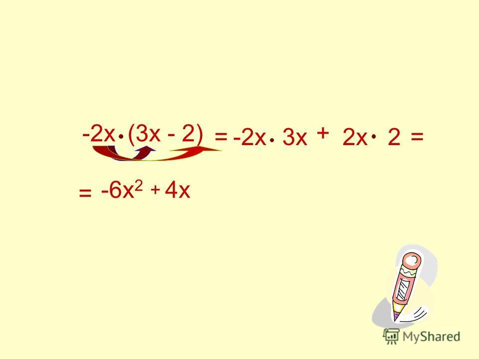2х(3х - 2) =2х3х - 2х2= = 6х 2 - 4х