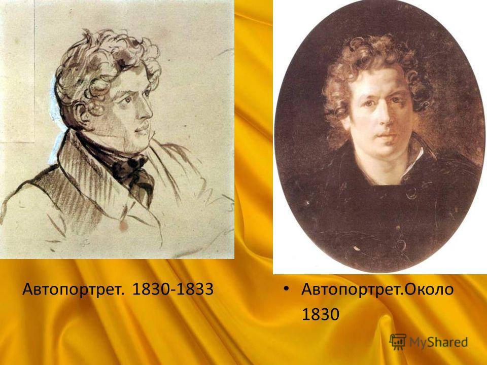 Автопортрет. 1830-1833 Автопортрет.Около 1830