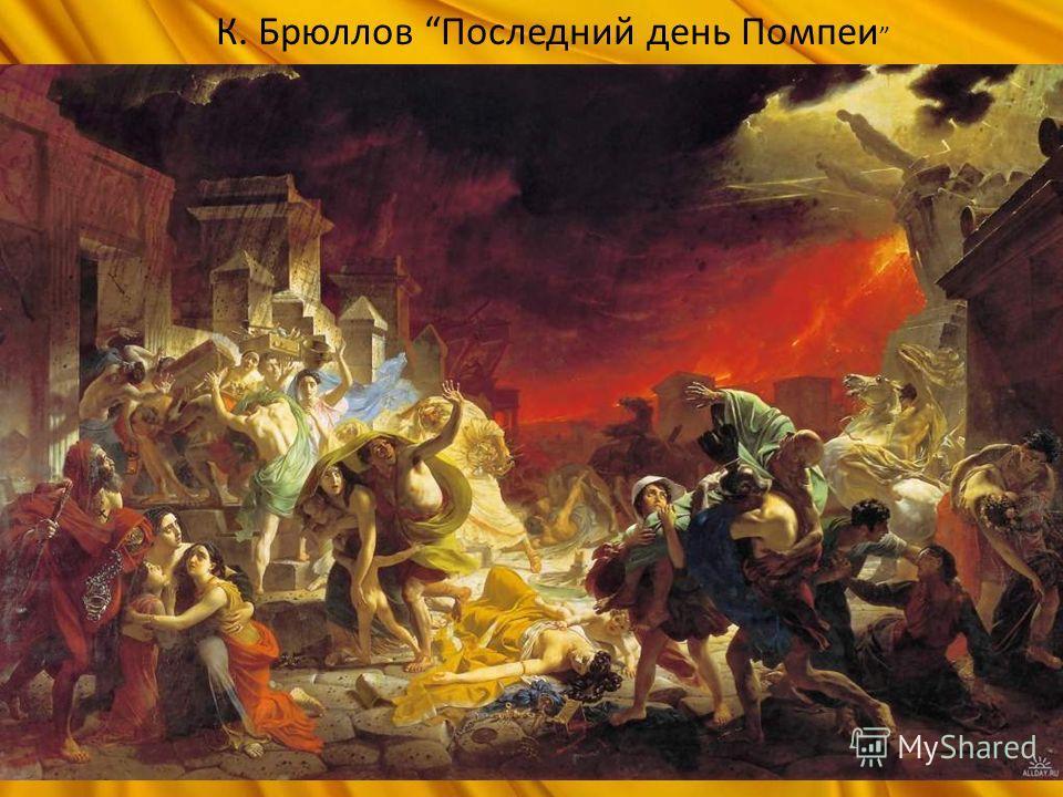К. Брюллов Последний день Помпеи