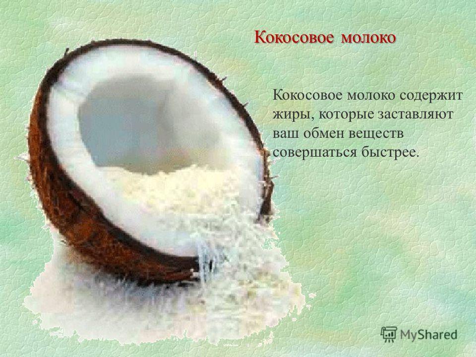 Кокосовое молоко содержит жиры, которые заставляют ваш обмен веществ совершаться быстрее. Кокосовое молоко