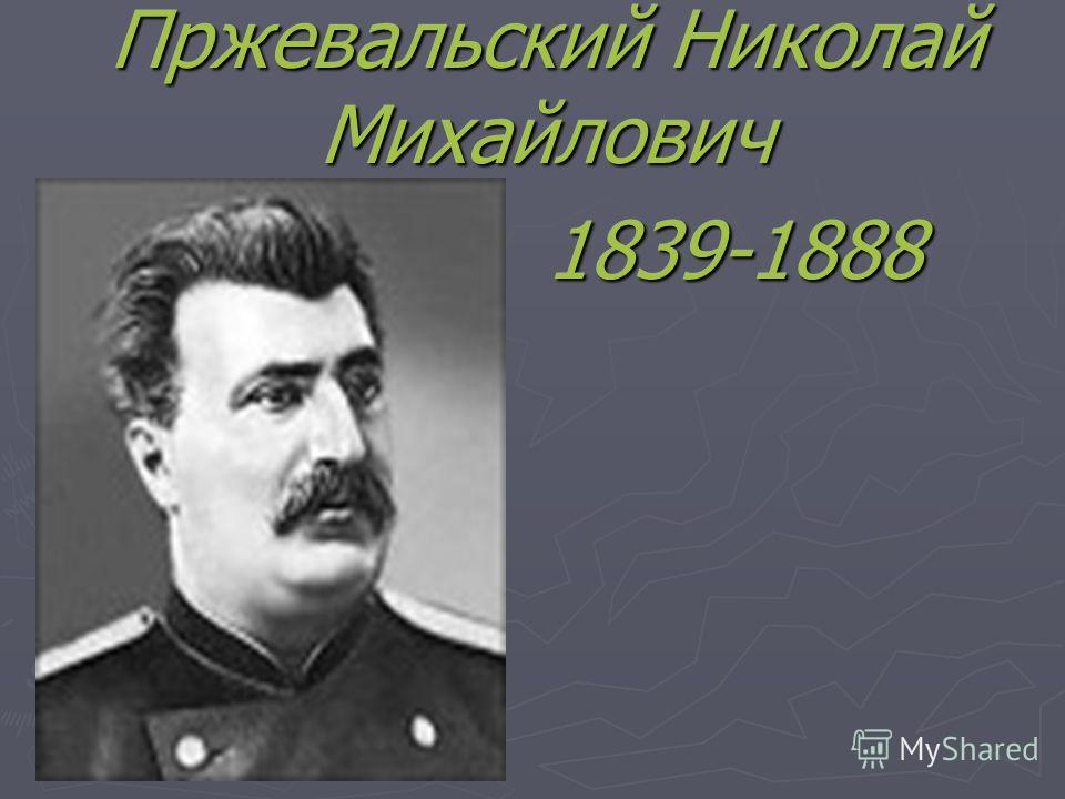 Пржевальский Николай Михайлович 1839-1888 1839-1888