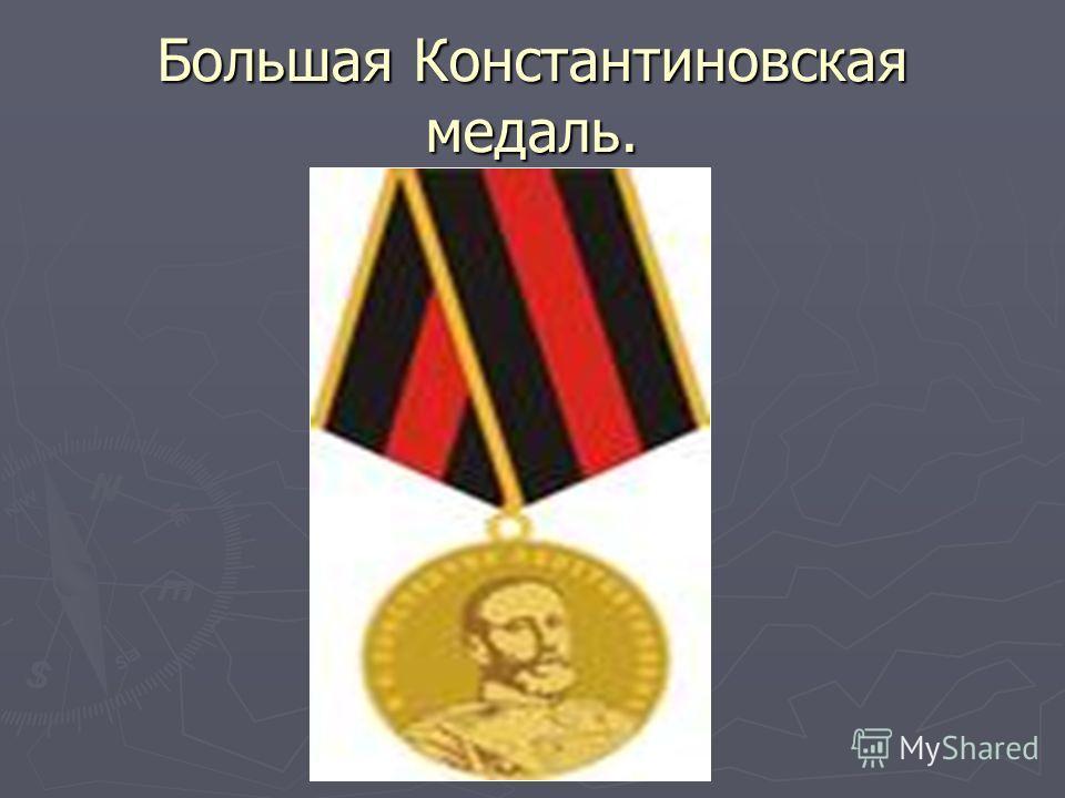 Большая Константиновская медаль.