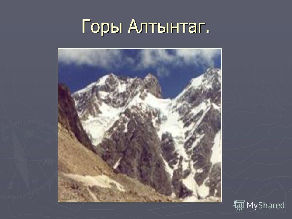 Горы Алтынтаг.