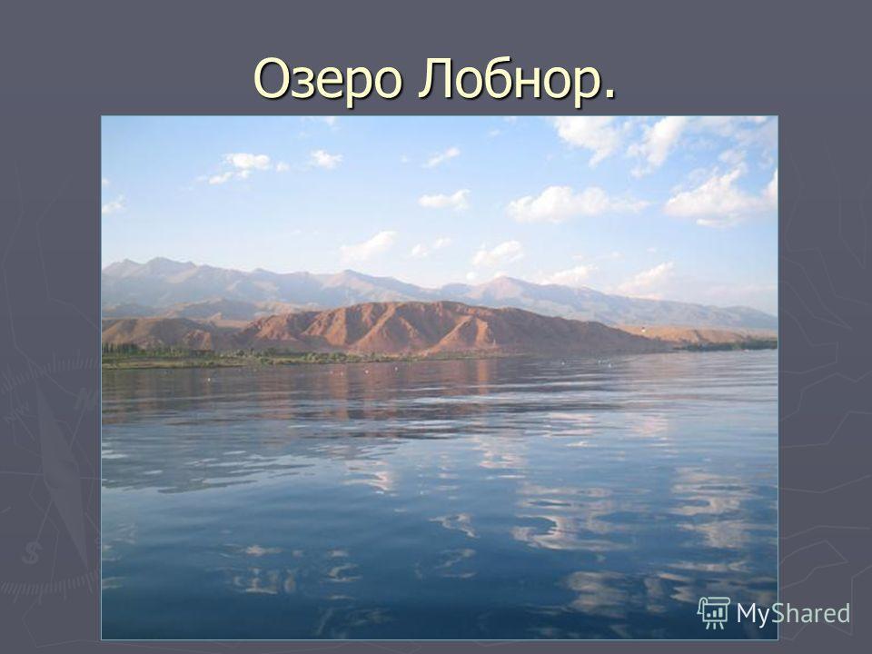 Озеро Лобнор.