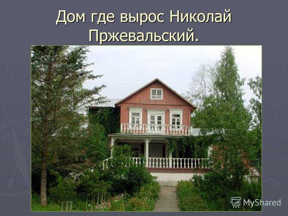 Дом где вырос Николай Пржевальский.