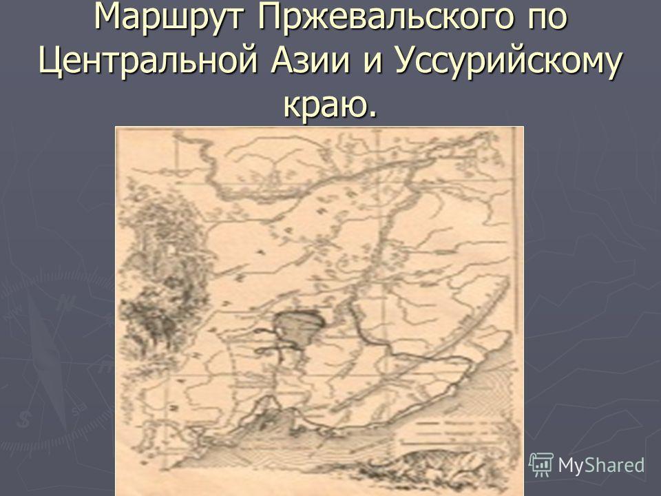 Маршрут Пржевальского по Центральной Азии и Уссурийскому краю.