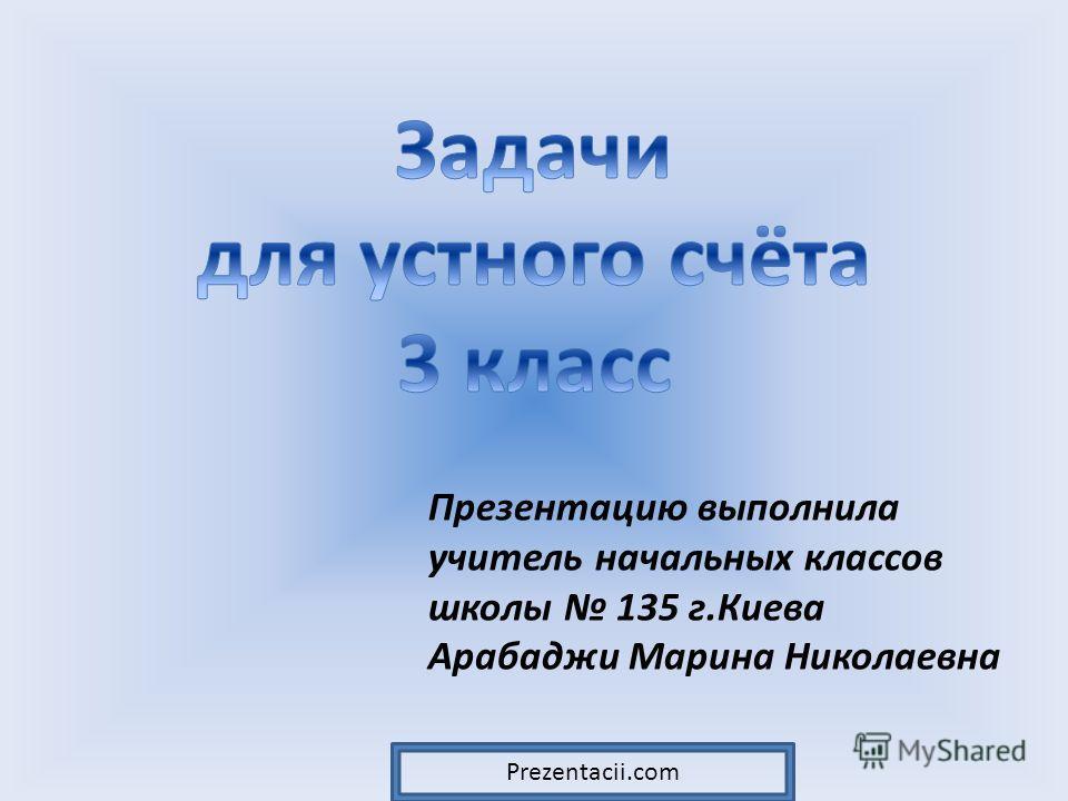 Презентацию выполнила учитель начальных классов школы 135 г.Киева Арабаджи Марина Николаевна Prezentacii.com