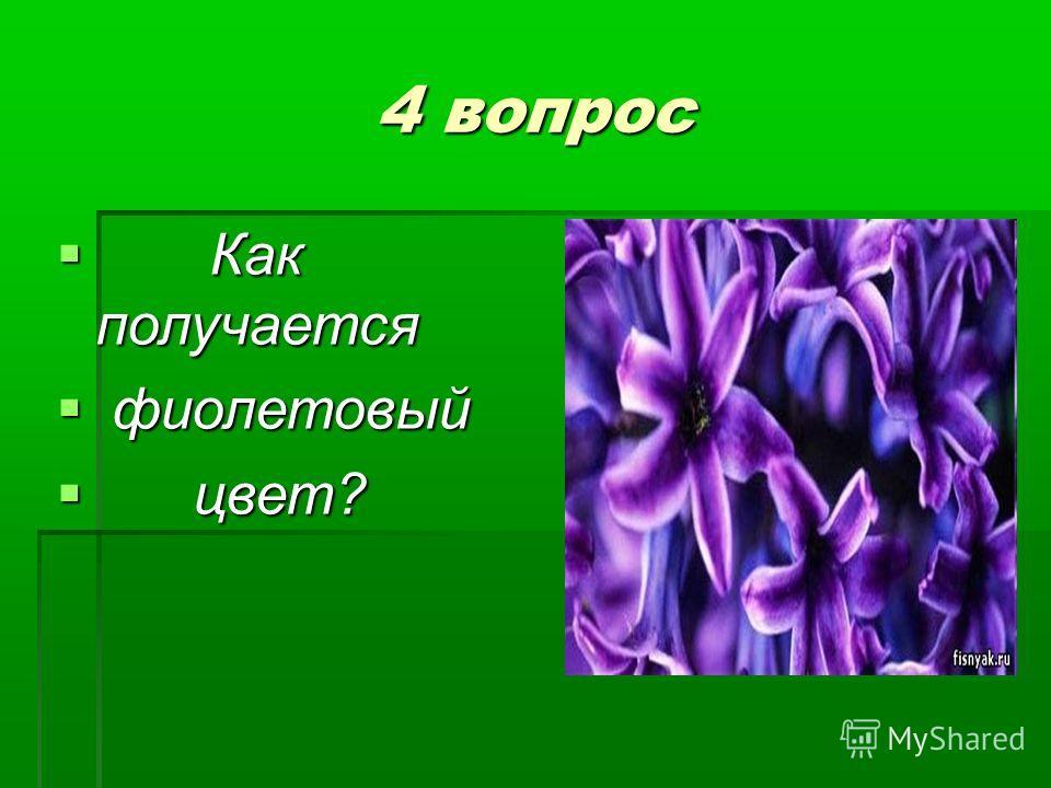 4 вопрос Как получается Как получается фиолетовый фиолетовый цвет? цвет?