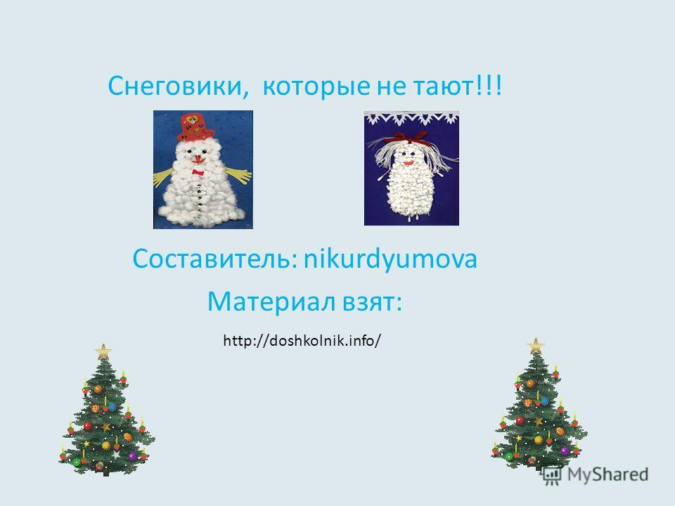 Снеговики, которые не тают!!! Составитель: nikurdyumova Материал взят: http://doshkolnik.info/