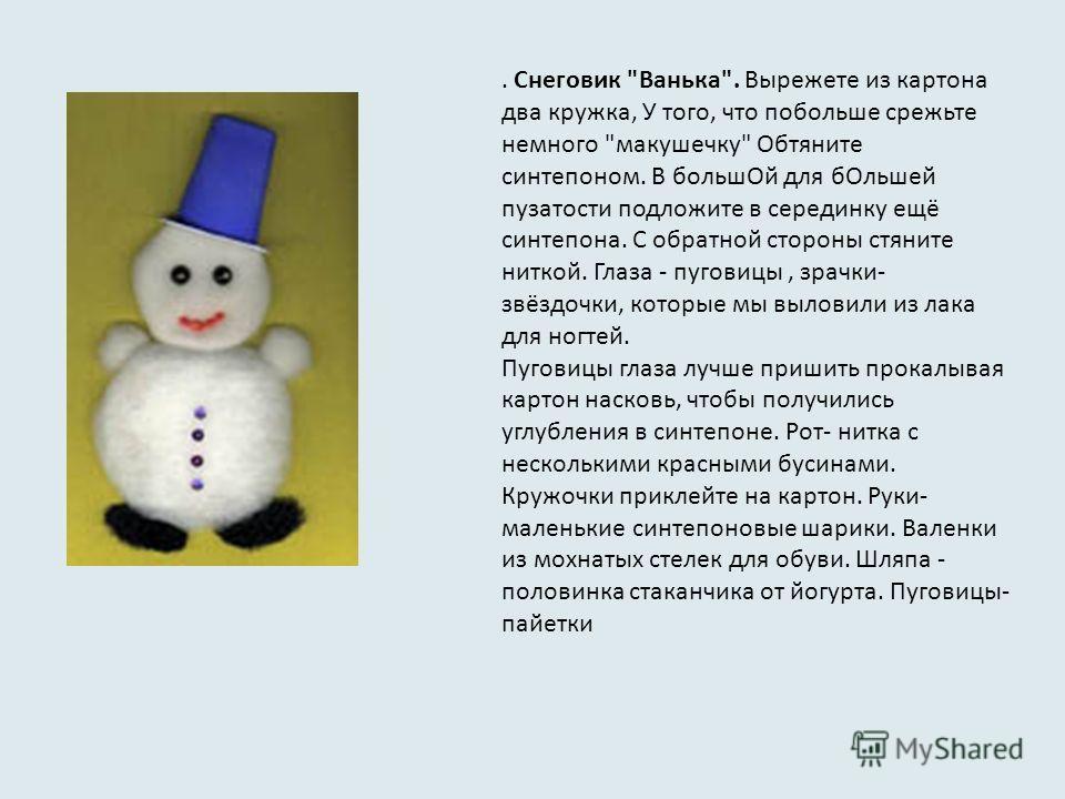 . Снеговик