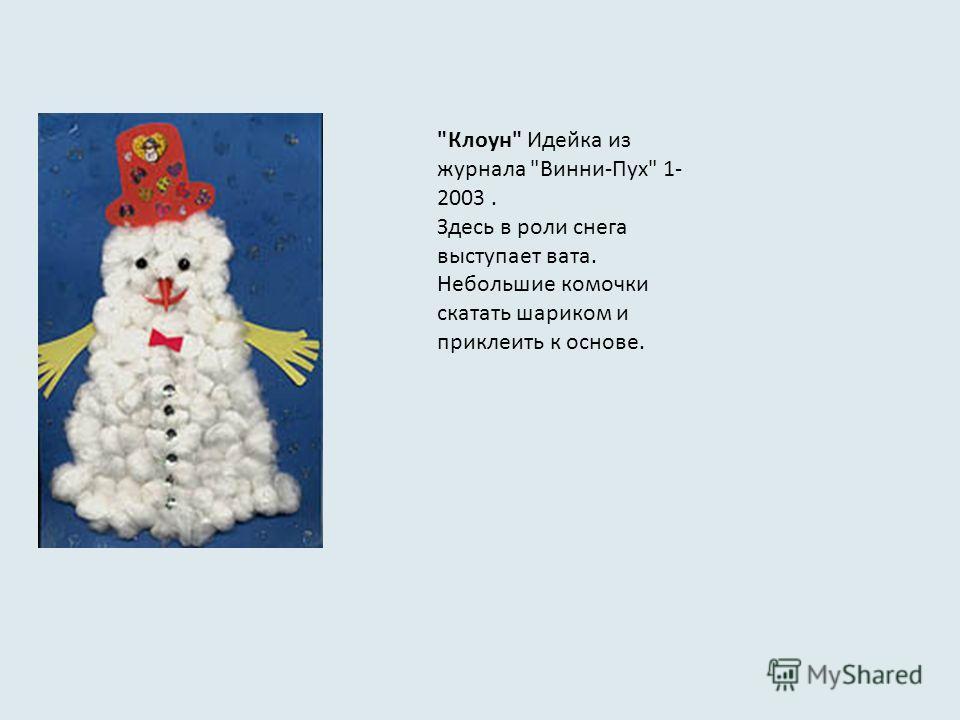Клоун Идейка из журнала Винни-Пух 1- 2003. Здесь в роли снега выступает вата. Небольшие комочки скатать шариком и приклеить к основе.
