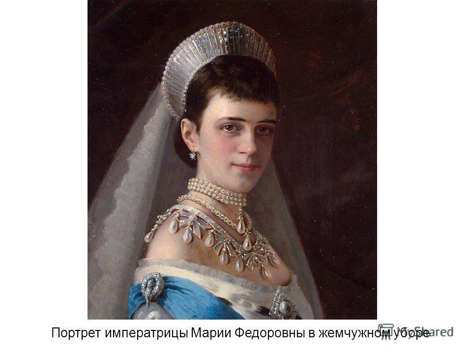 Портрет императрицы Марии Федоровны в жемчужном уборе