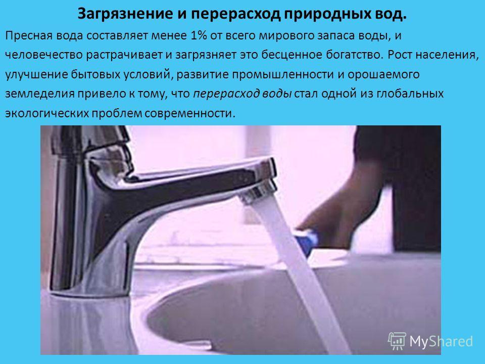 Загрязнение и перерасход природных вод. Пресная вода составляет менее 1% от всего мирового запаса воды, и человечество растрачивает и загрязняет это бесценное богатство. Рост населения, улучшение бытовых условий, развитие промышленности и орошаемого