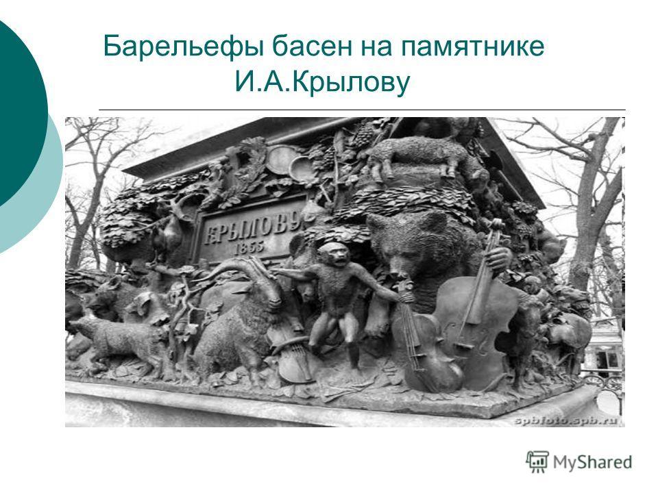 Барельефы басен на памятнике И.А.Крылову
