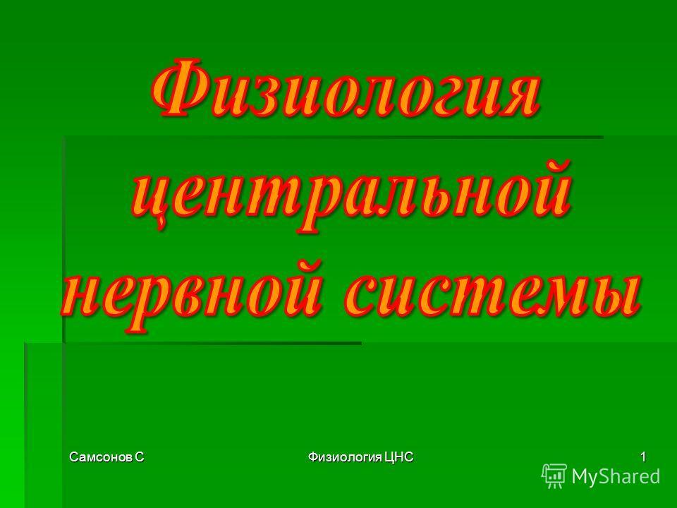 Самсонов СФизиология ЦНС1