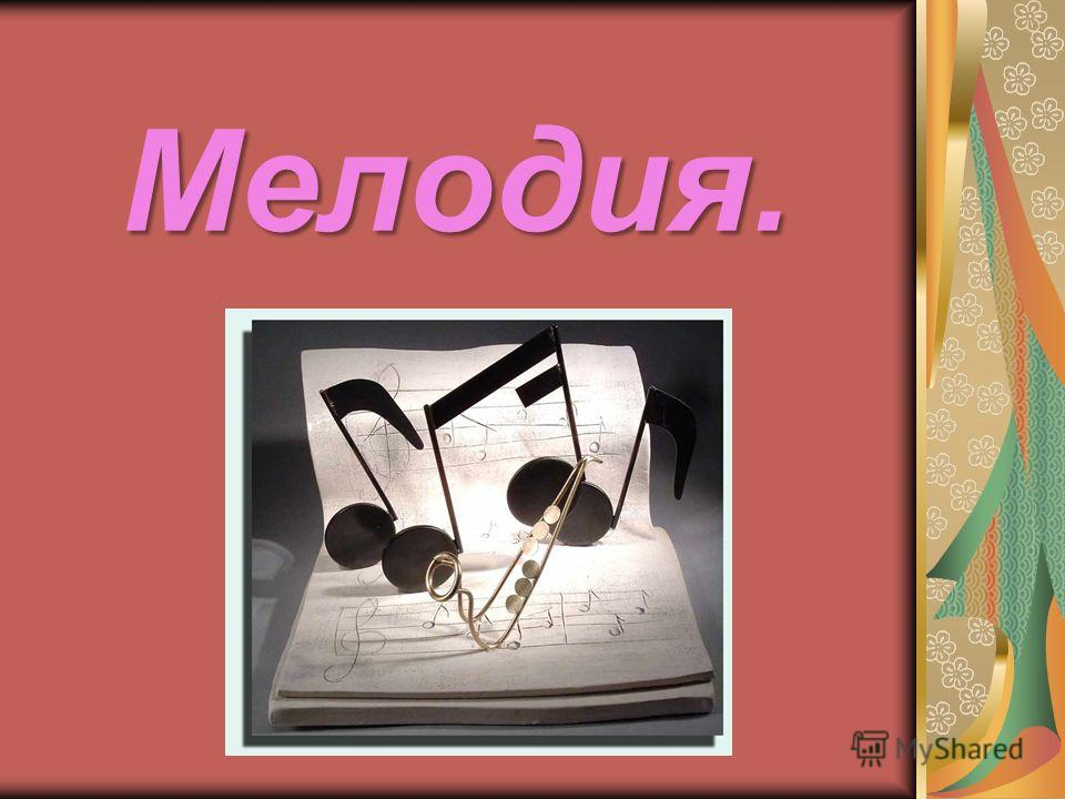 Мелодия.