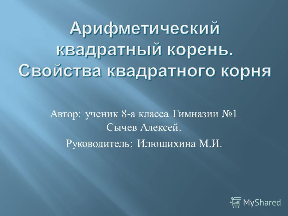 Автор : ученик 8- а класса Гимназии 1 Сычев Алексей. Руководитель : Илющихина М. И.
