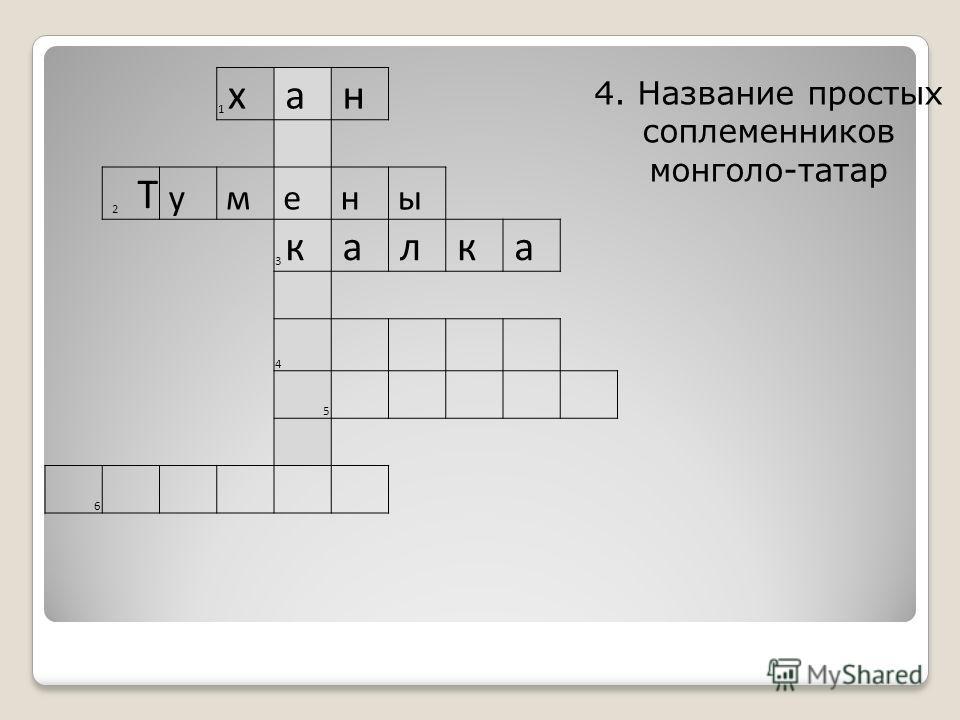 1 х а н 2 Т у м е н ы 3 к а л к а 4 5 6 4. Название простых соплеменников монголо-татар