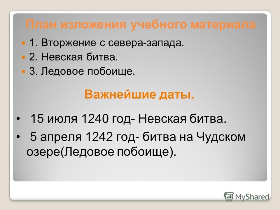 Невская битва. 3. Ледовое