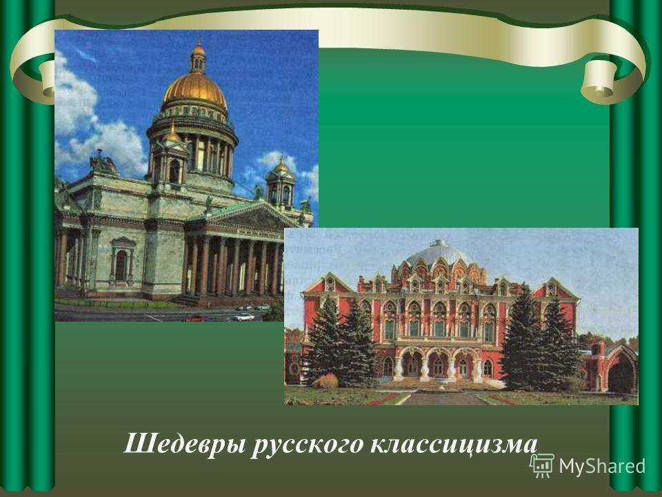 Шедевры русского классицизма