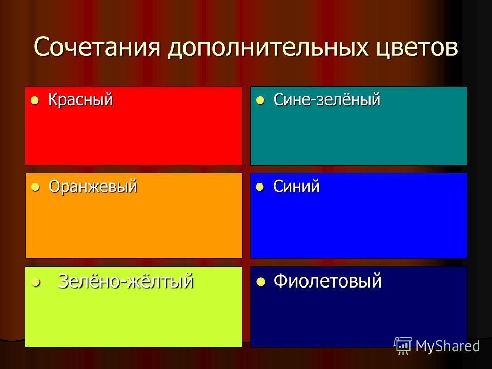 Сочетания дополнительных цветов Красный Красный Сине-зелёный Сине-зелёный Оранжевый Оранжевый Синий Синий Зелёно-жёлтый Зелёно-жёлтый Фиолетовый Фиолетовый