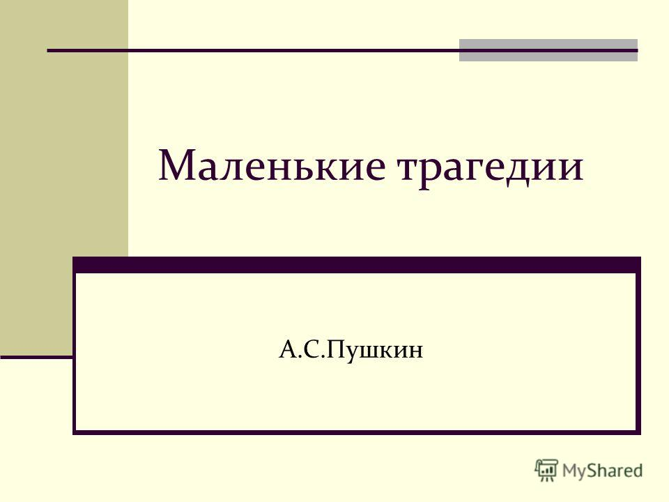 Маленькие трагедии А.С.Пушкин