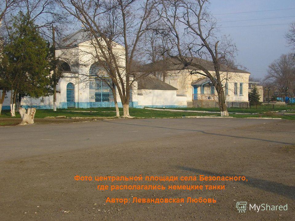 Фото центральной площади села Безопасного, где располагались немецкие танки Автор: Левандовская Любовь