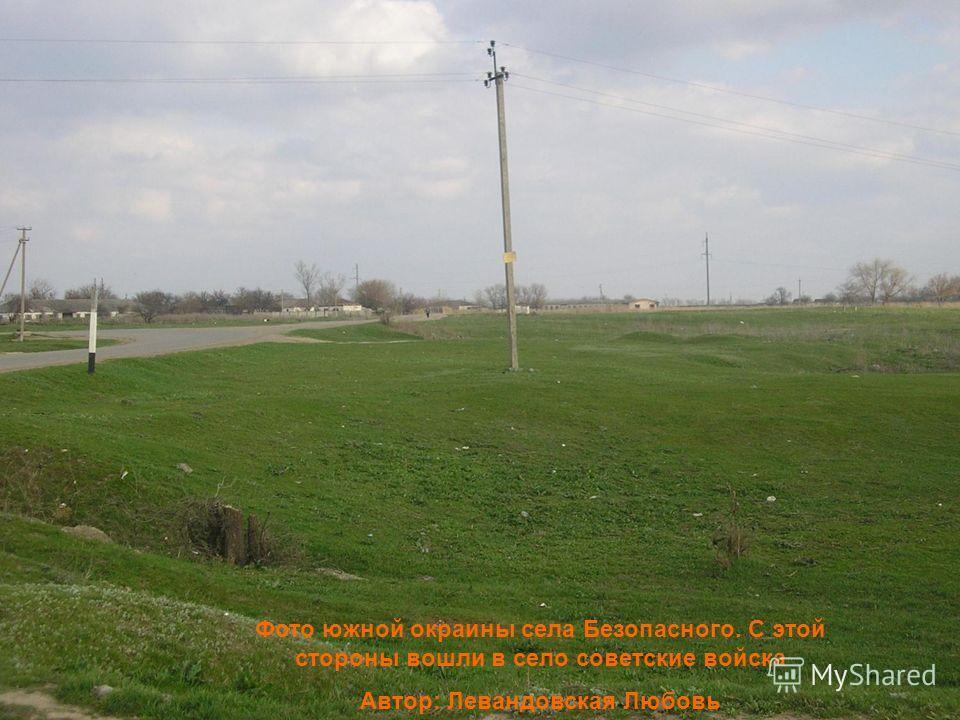 Фото южной окраины села Безопасного. С этой стороны вошли в село советские войска Автор: Левандовская Любовь