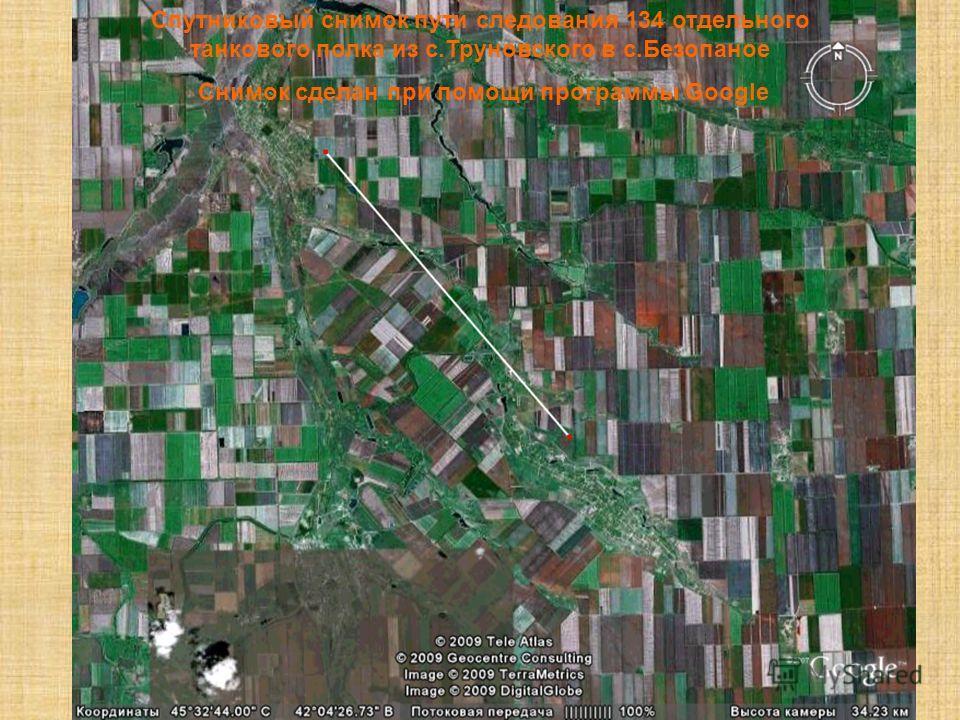 Спутниковый снимок пути следования 134 отдельного танкового полка из с.Труновского в с.Безопаное Снимок сделан при помощи программы Google