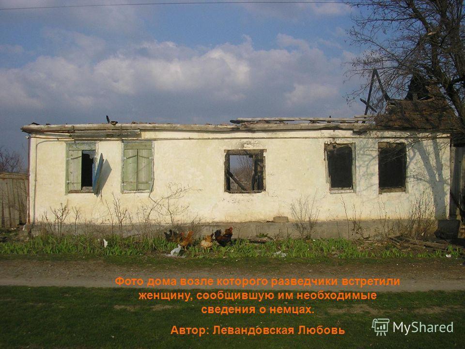 Фото дома возле которого разведчики встретили женщину, сообщившую им необходимые сведения о немцах. Автор: Левандовская Любовь