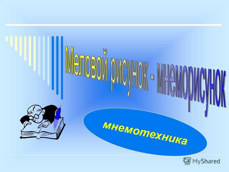 мнемотехника