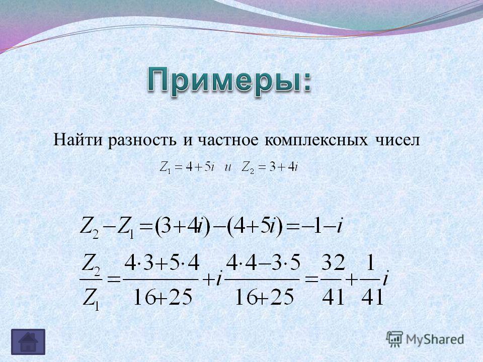 Найти разность и частное комплексных чисел