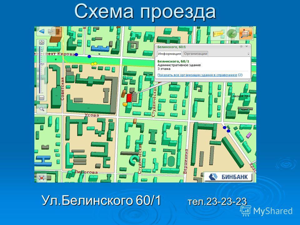 Схема проезда Ул.Белинского 60/1 тел.23-23-23