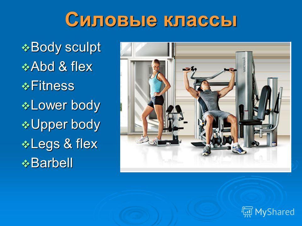 Силовые классы Body sculpt Body sculpt Abd & flex Abd & flex Fitness Fitness Lower body Lower body Upper body Upper body Legs & flex Legs & flex Barbell Barbell