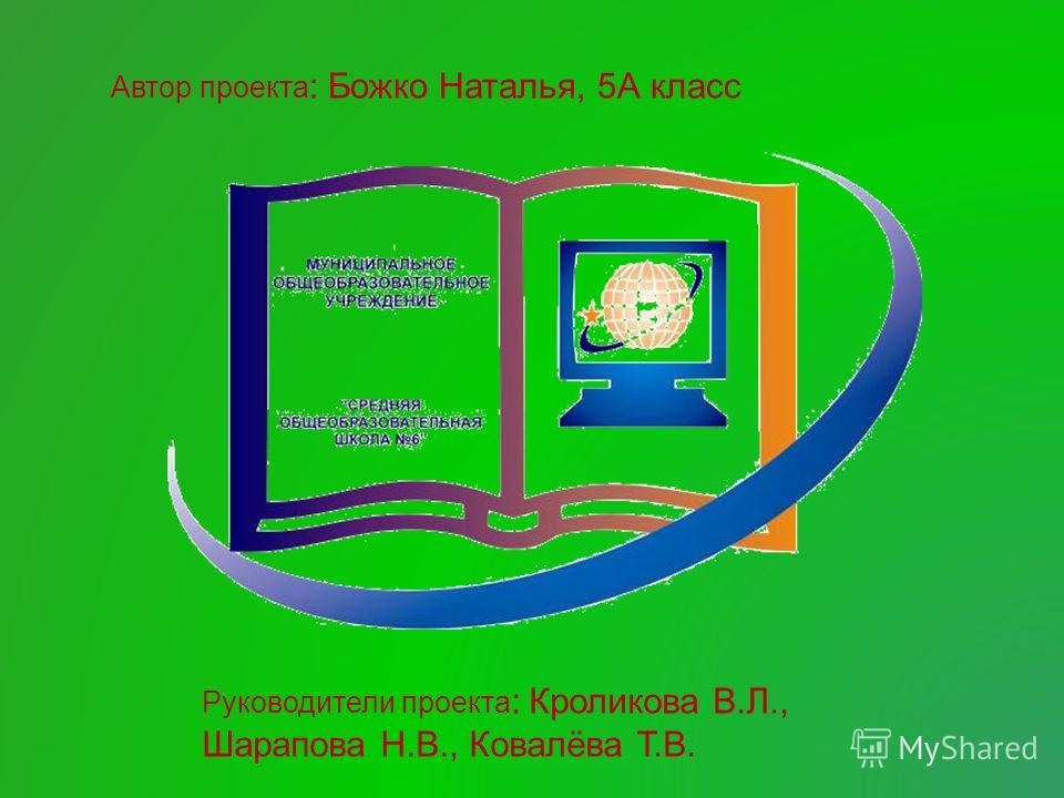Автор проекта : Божко Наталья, 5А класс Руководители проекта : Кроликова В.Л., Шарапова Н.В., Ковалёва Т.В.