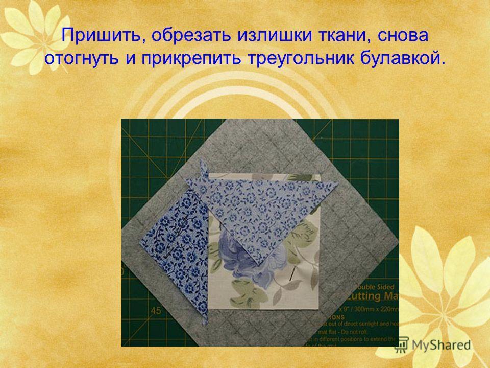 Пришить, обрезать излишки ткани, снова отогнуть и прикрепить треугольник булавкой.