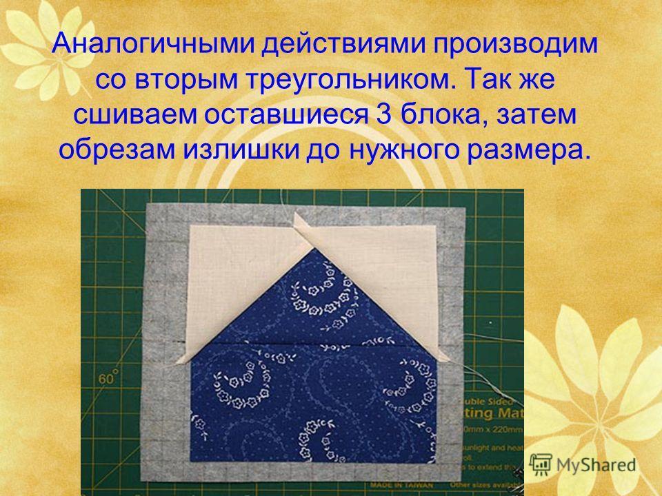 Аналогичными действиями производим со вторым треугольником. Так же сшиваем оставшиеся 3 блока, затем обрезам излишки до нужного размера.