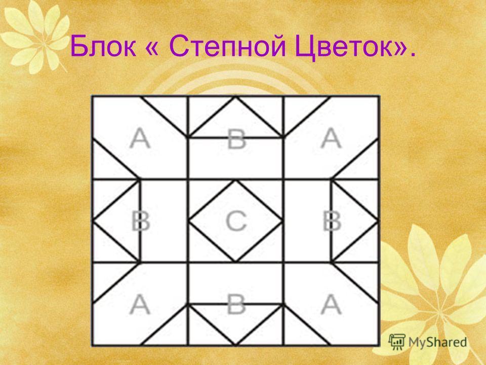 Блок « Степной Цветок».