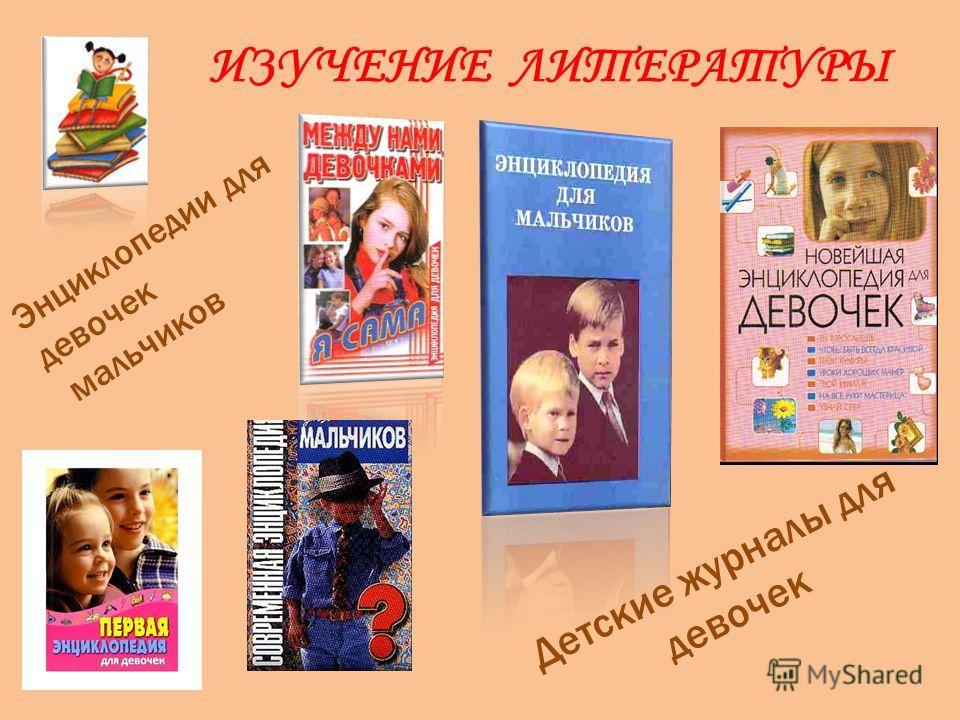 ИЗУЧЕНИЕ ЛИТЕРАТУРЫ Энциклопедии для девочек мальчиков Детские журналы для девочек