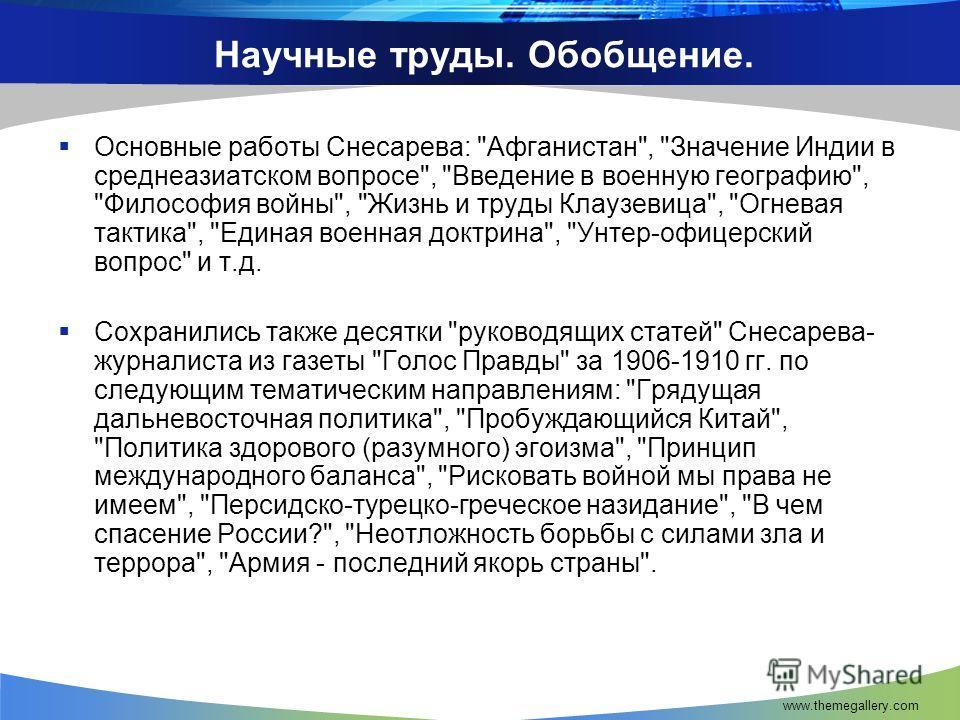 www.themegallery.com Научные труды. Обобщение. Основные работы Снесарева: