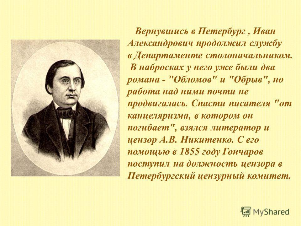 Вернувшись в Петербург, Иван Александрович продолжил службу в Департаменте столоначальником. В набросках у него уже были два романа -
