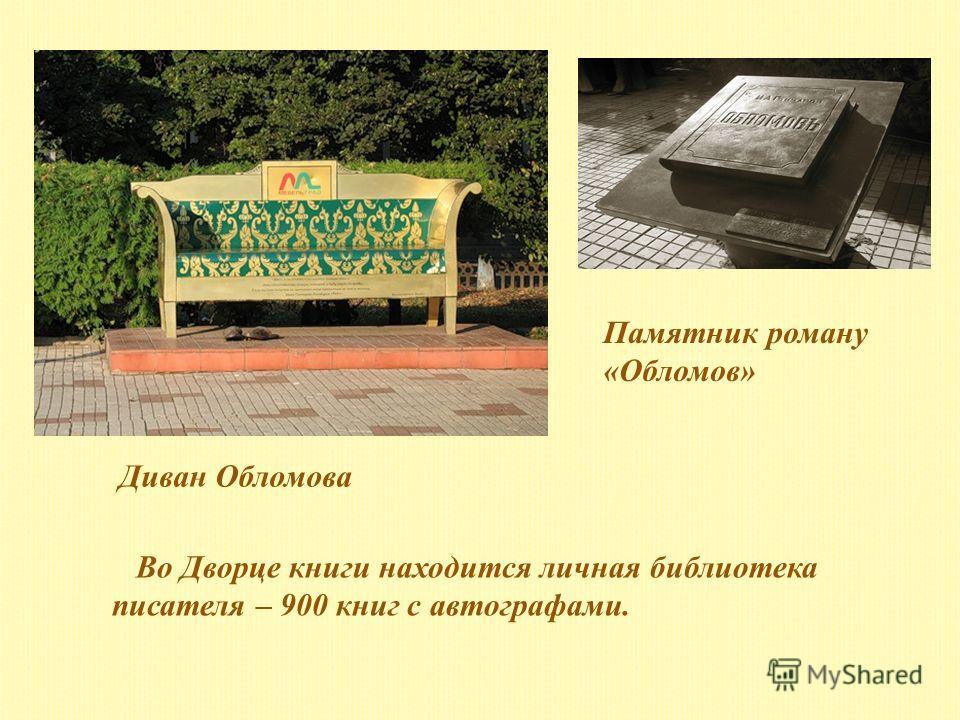 Во Дворце книги находится личная библиотека писателя – 900 книг с автографами. Диван Обломова Памятник роману «Обломов»