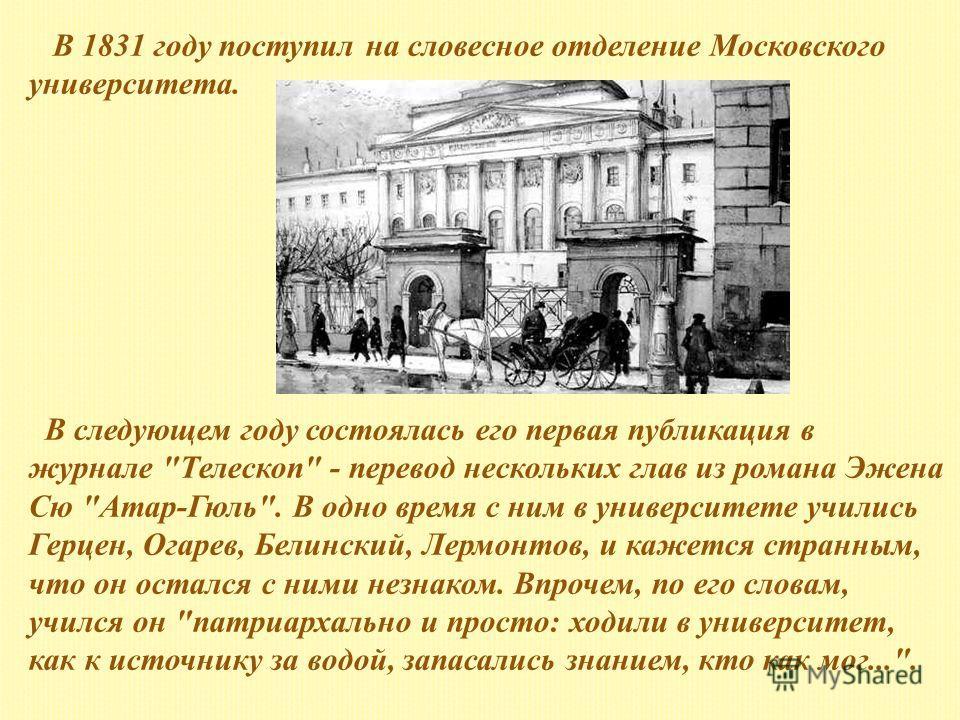 В 1831 году поступил на словесное отделение Московского университета. В следующем году состоялась его первая публикация в журнале