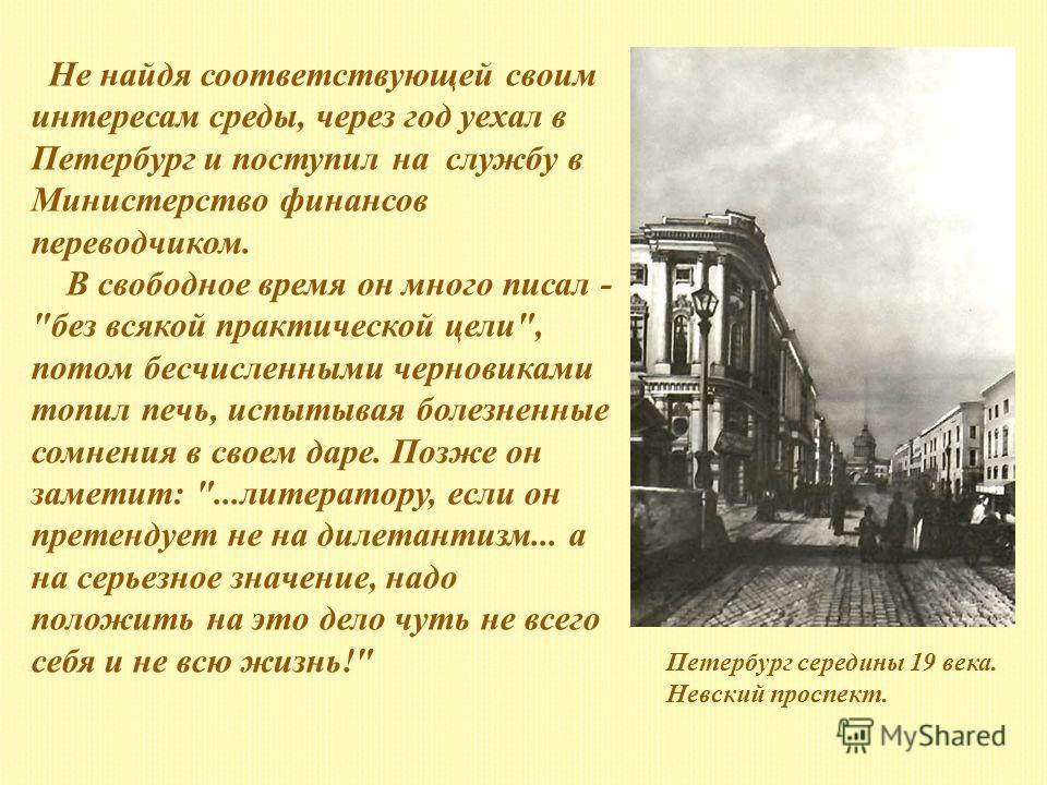 Не найдя соответствующей своим интересам среды, через год уехал в Петербург и поступил на службу в Министерство финансов переводчиком. В свободное время он много писал -