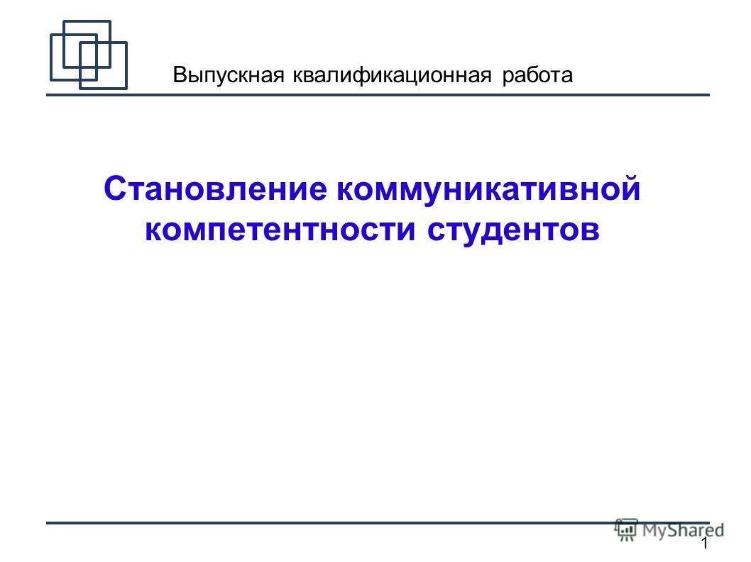 1 Выпускная квалификационная работа Становление коммуникативной компетентности студентов